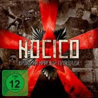 "HOCICO ""BLOOD ON THE RED SQUARE"" (CD+DVD)"